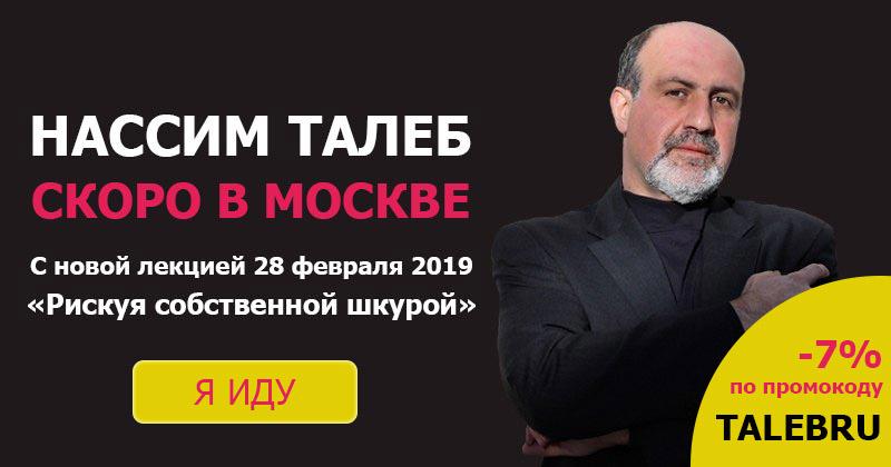 Нассим Талеб в Москве в 2019